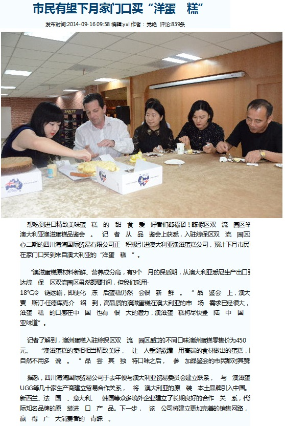 Shuangliu News Cake presentation Chendu Ozzy Cakes from Australia in Chinese
